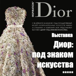 """Выставка """"Диор: под знаком искусства"""""""