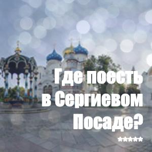 Где поесть в Сергиевом Посаде?