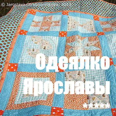 Одеялко Ярославы (по мотивам моих МК)