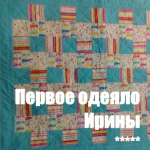 Первое одеяло Ирины (по мотивам моих МК)