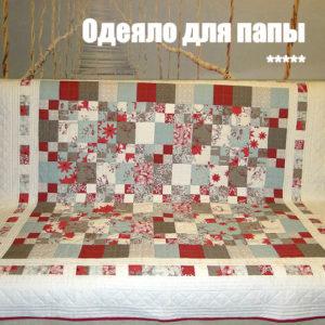 Одеяло для папы (по мотивам моих МК)