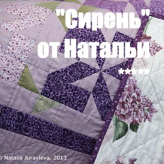 """Сирень"" от Натальи (по мотивам моих МК)"