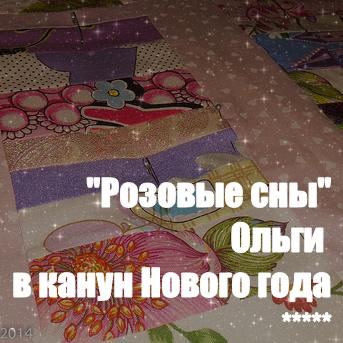 «Розовые сны» Ольги в канун Нового года (по мотивам моих МК)