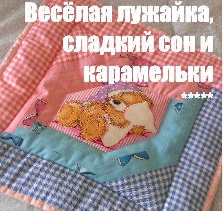 Весёлая лужайка, сладкий сон и карамельки Марины Архиповой (по мотивам моих МК)