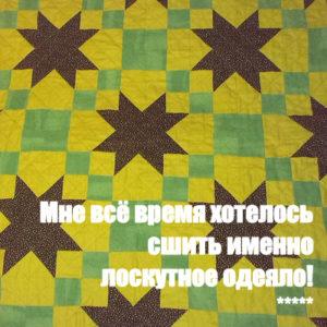Мне все время хотелось сшить именно лоскутное одеяло — Ольга (по мотивам моих МК)