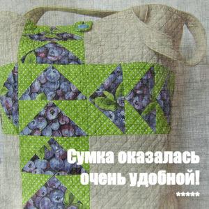 Сумка оказалась очень удобной — Ярослава Отрубянникова (по мотивам моих МК)