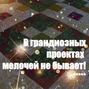 В грандиозных проектах мелочей не бывает — Татьяна и Роман Шевченко (по мотивам моих МК)