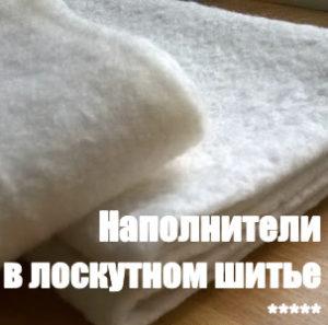 Наполнители в лоскутном шитье