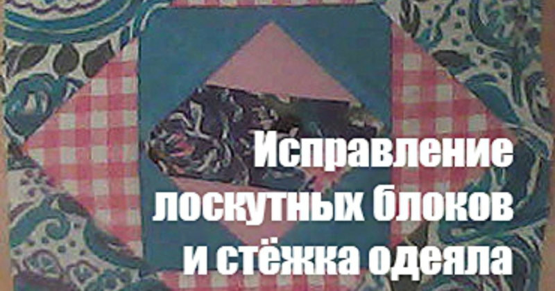 Исправление лоскутных блоков и стежка одеяла без швейной машинки