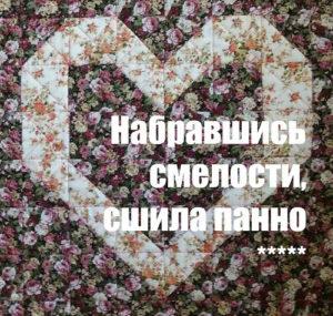 Набравшись смелости, сшила панно — Ольга Мыльникова-Шевнина (по мотивам моих МК)