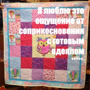 Я люблю это ощущение в руках от соприкосновения с готовым одеялом — Анна Афонина (по мотивам моих МК)