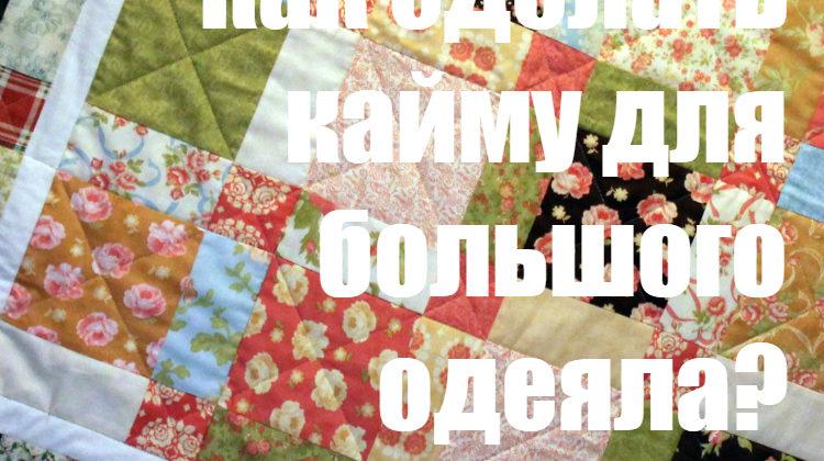 Как сделать кайму для большого одеяла?