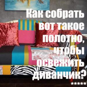 Как собрать лоскутное полотно, чтобы освежить диванчик?