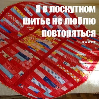 Я люблю в лоскутном шитье не повторяться — Любовь Николаевна Светлова (по мотивам моих МК)