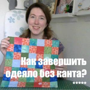 Как завершить одеяло без канта?