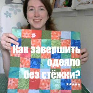 Как завершить одеяло без стёжки?