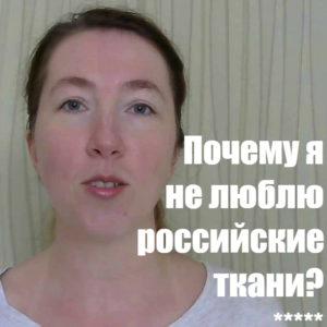 Почему я не люблю российские ткани?