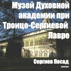 Музей Духовной академии при Троице-Сергиевой Лавре, Сергиев Посад