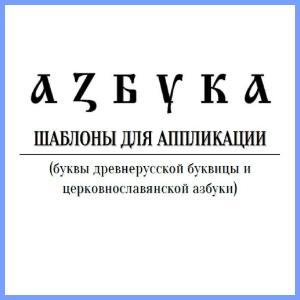 Шаблоны для аппликаций «Азбука»