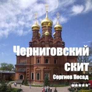 Черниговский скит, Сергиев Посад