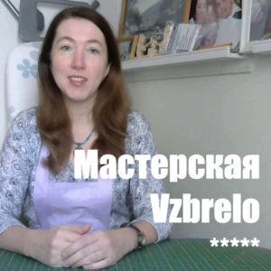 Мастерская «Vzbrelo»