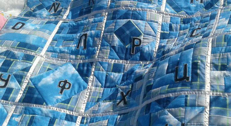 Очарована одеялами «Алфавит»… — Галина Мякишева
