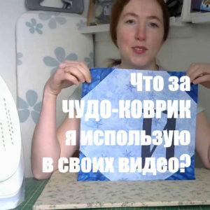 Что за чудо-коврик я использую в своих видеоуроках?