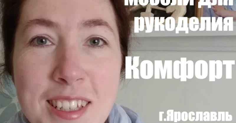 Фабрика «Комфорт», г.Ярославль (часть 1)