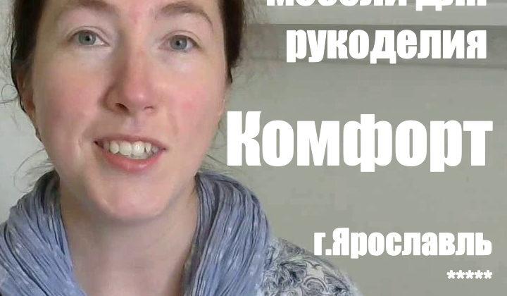 Фабрика «Комфорт», г.Ярославль (часть 2)
