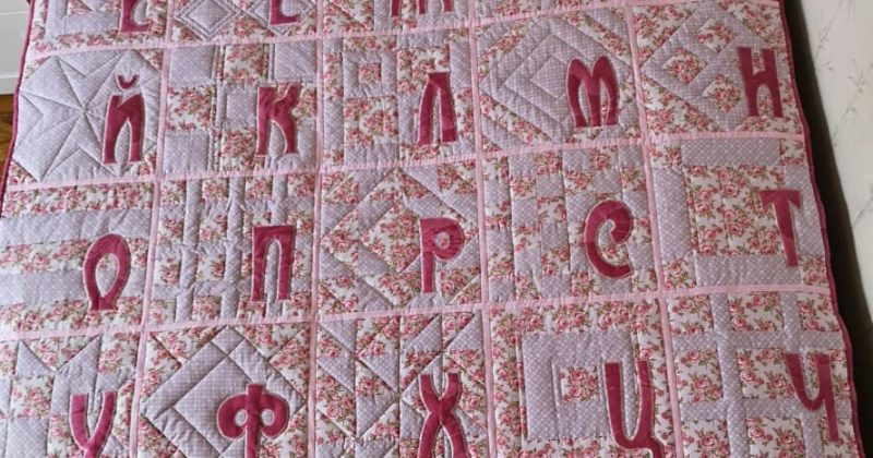 Одеялко в розочках с буквами – пряничками — Татьяна Чеботарева
