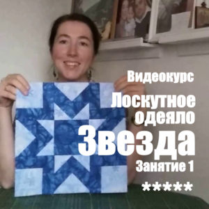Лоскутное одеяло «Звезда». Занятие 1