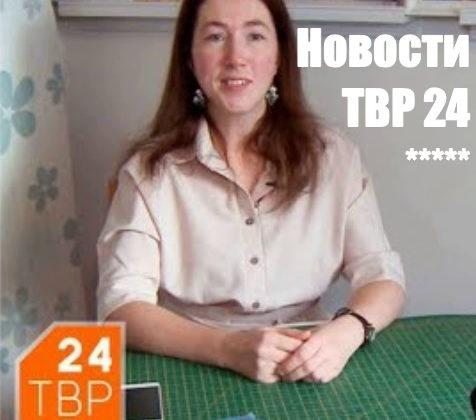 Светлана Молчанова в новостях ТВР24