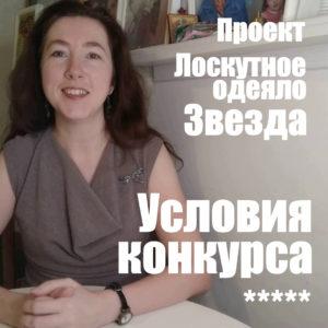Условия и старт конкурса проекта «Звезда»