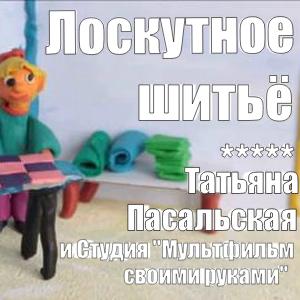 Мультфильм «Лоскутное шитьё»