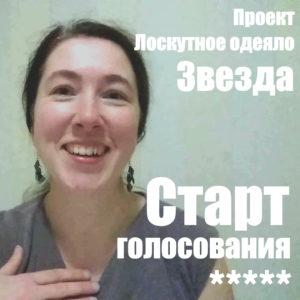 Старт голосования в конкурсе проекта «Звезда»