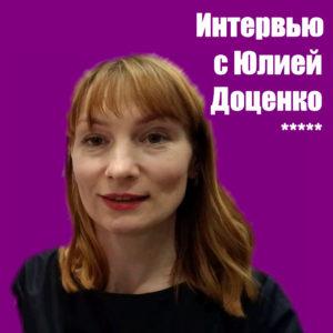 Интервью с Юлией Доценко