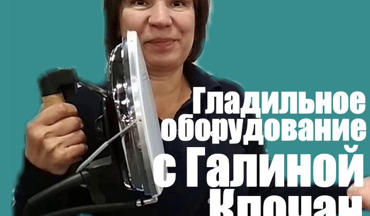 Гладильное оборудование с Галиной Клочан