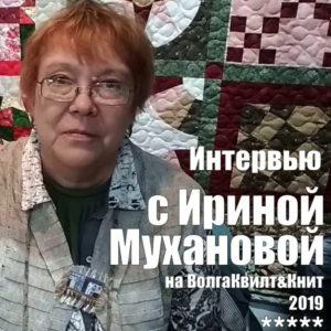 Интервью с Ириной Мухановой