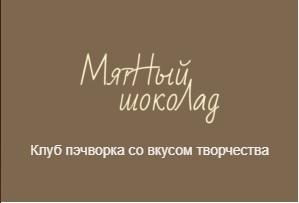 """""""Мятный шоколад"""" - Клуб пэчворка - проект моих учеников"""