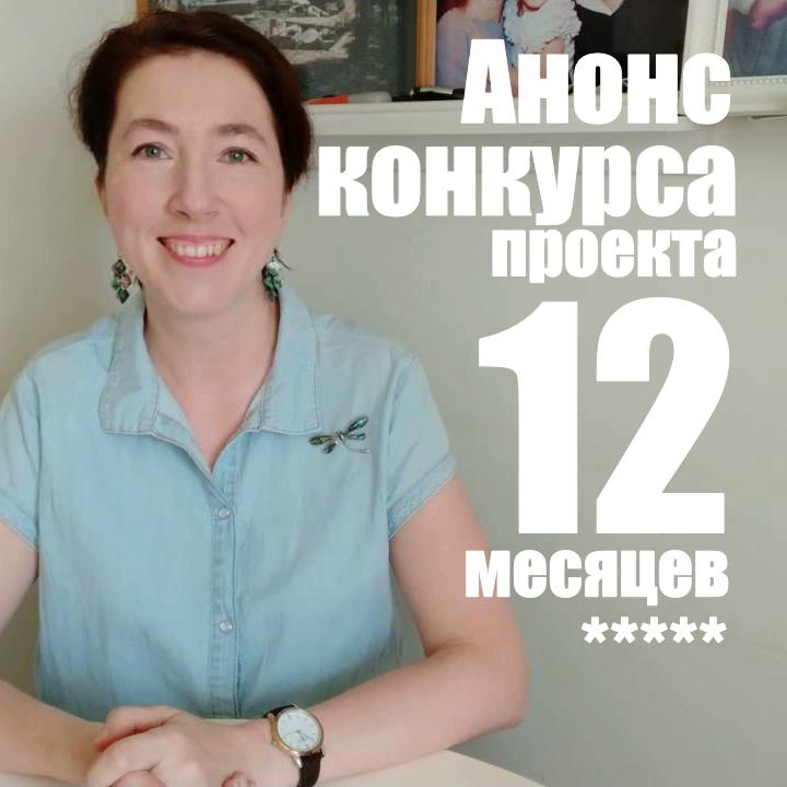 Анонс конкурса проекта «12 месяцев»