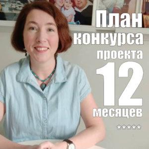 План конкурса проекта «12 месяцев»