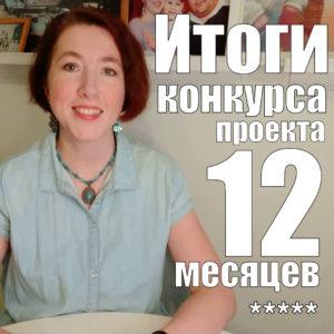 Итоги конкурса проекта «12 месяцев»